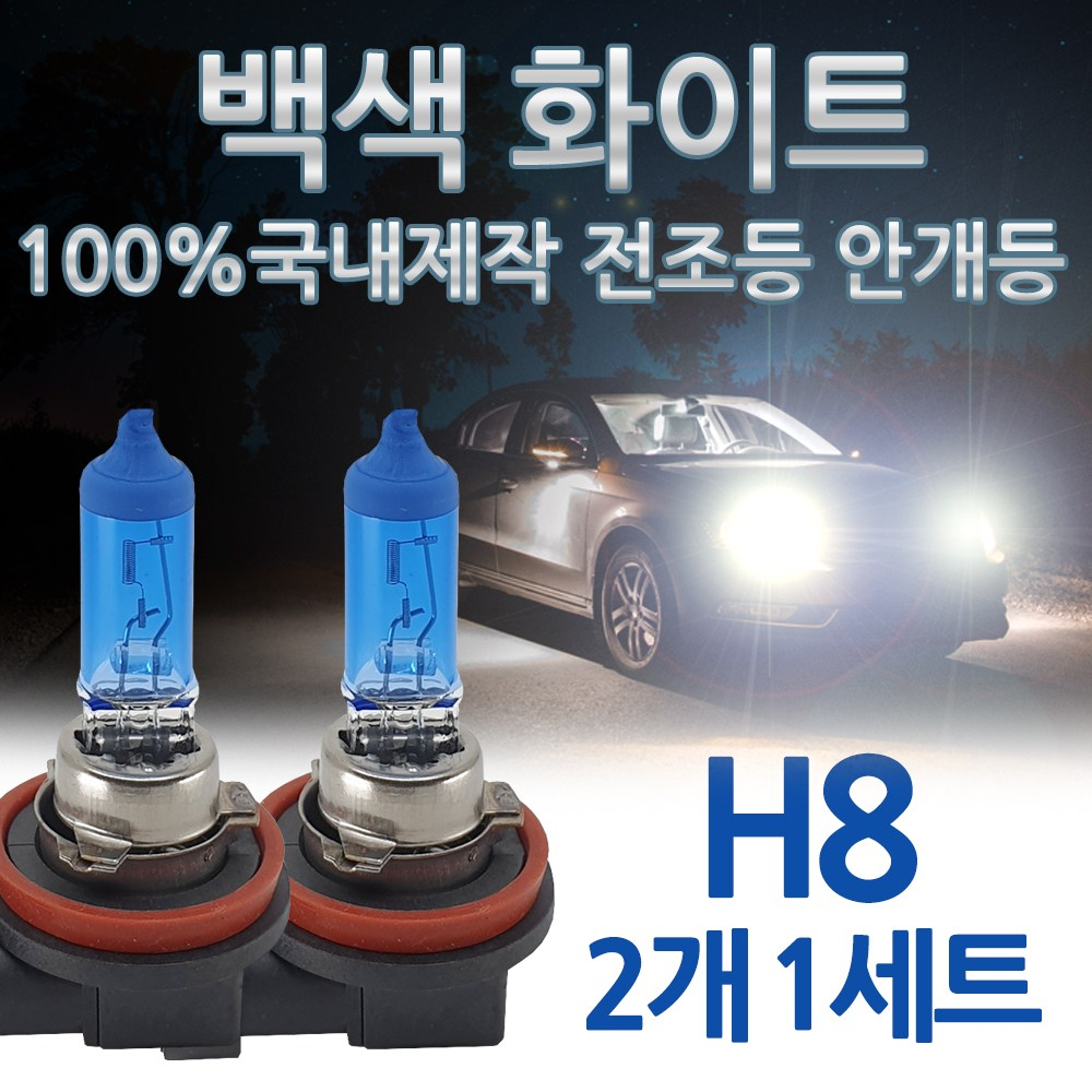 비비드화이트 백색 전조등 헤드라이트 안개등 H7 H4 자동차램프 차량전구  1세트  비비드화이트 H8반디엘이디 하이파워 V2