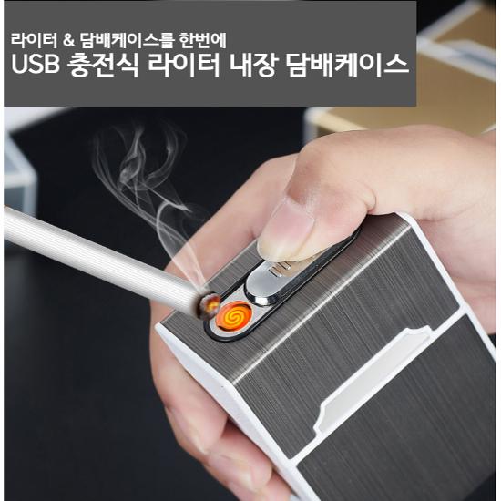 앙상블 라이터 일체형 담배케이스 USB 충전식