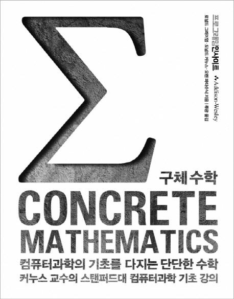 Concrete Mathematics 구체 수학:컴퓨터 과학의 기초를 다지는 단단한 수학, 인사이트