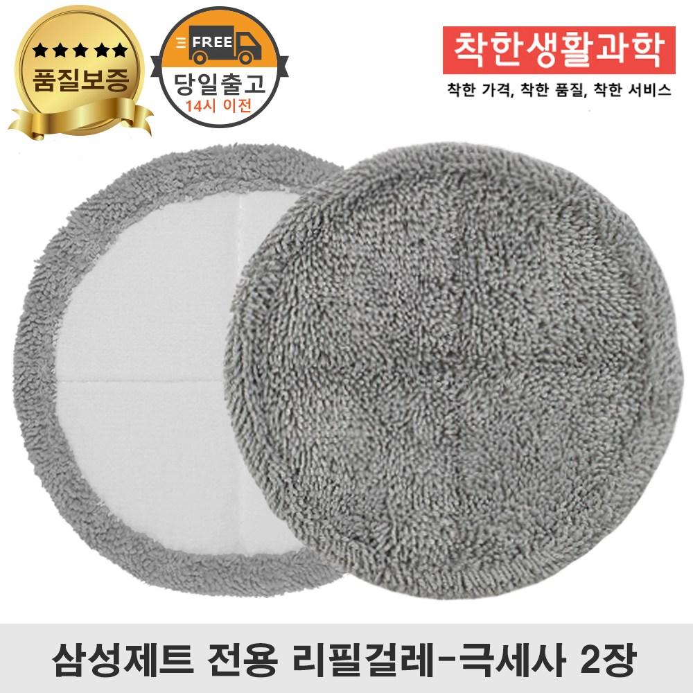 딱좋아 삼성제트 물걸레 패드 극세사 걸레 리필 청소포 청소기 회색 세트 구성, 1세트, 일반용 걸레