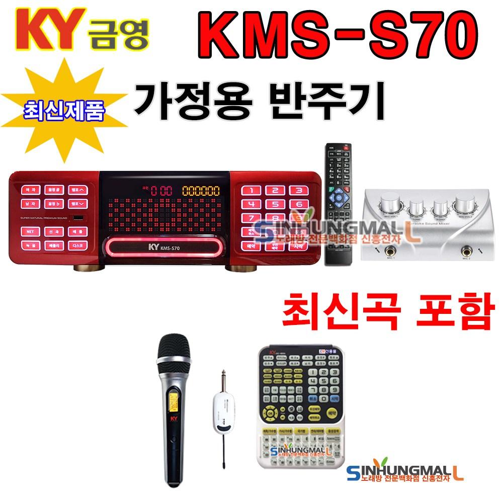 금영 KHK-300 KMS-S70 가정용노래방 KMS-S70M 업소용반주기 노래방기기, KMS-S70+무선마이크1+대형리모컨