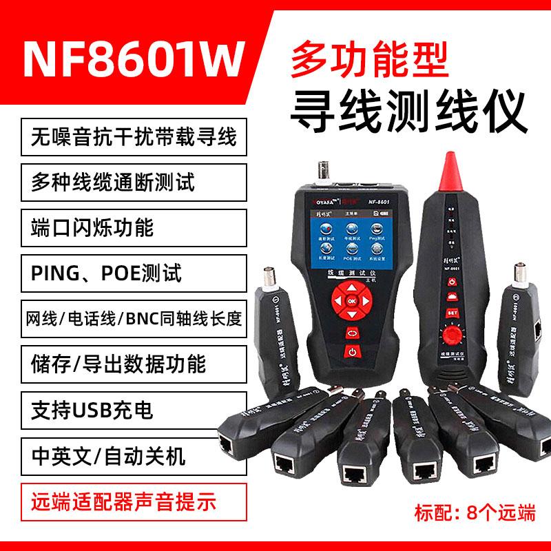 TDR 케이블거리측정기 다기능랜테스터기 케이블추적기 PoE테스트기 NF-8601S 배츠비, 옵션3