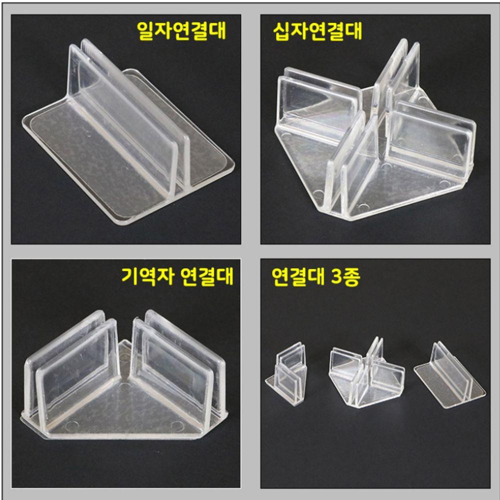 아크릴 투명가림막 공간맞춤 1분조립 부품모음 고정형
