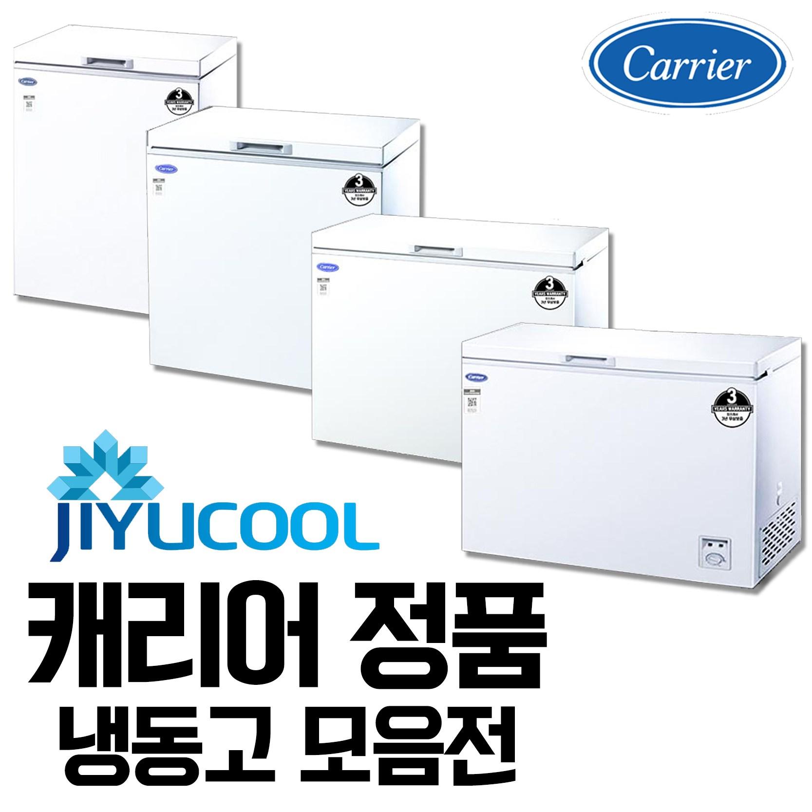 캐리어 정품 CSC냉동고 모음전/아이스크림/고기/해물/다목적냉동고, CSC-100FDWB (POP 2127934743)