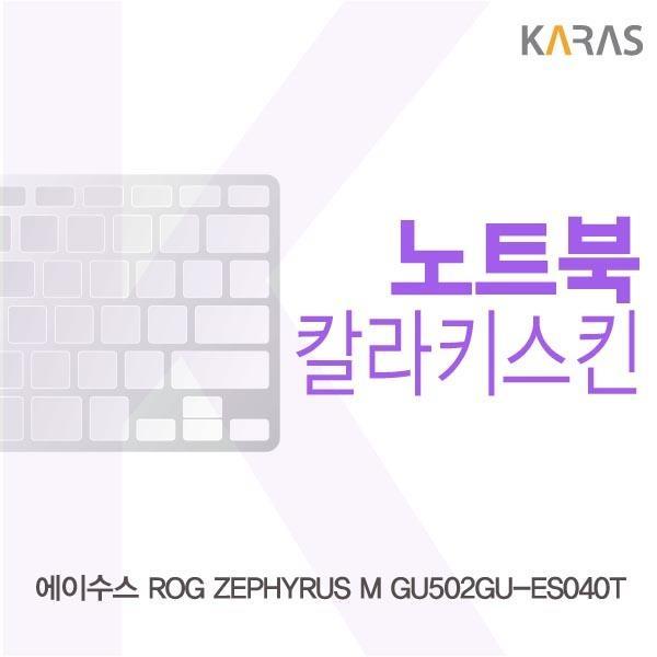 ksw95681 ASUS ROG ZEPHYRUS M GU502GU-ES040T eq846 컬러키스킨, 1, 본 상품 선택