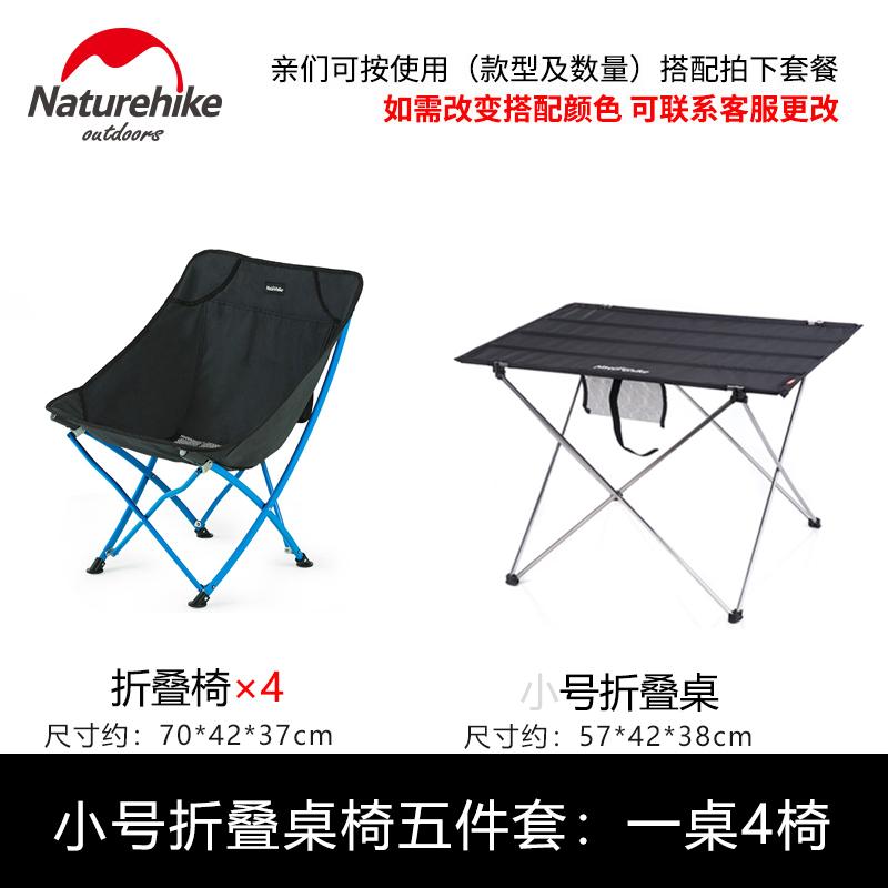 네이처하이크 롱릴렉스 캠핑 백패킹 체어 의자 캠핑용 감성캠핑 낚시 등산용 접이식 비치 등산 야외용 경량, 블랙 x4 + 접이식 테이블