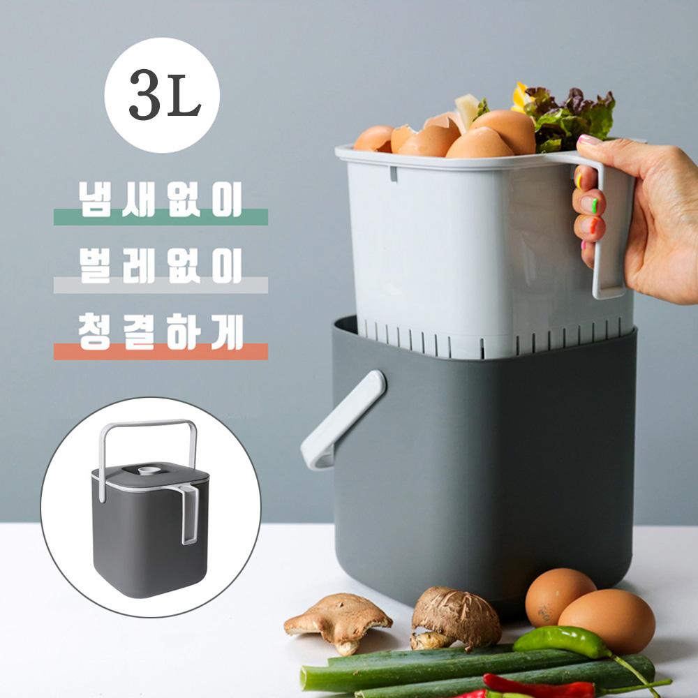 우유몰 3L 분리형 밀폐형 음식물쓰레기통 가정용 음식물처리, 3L 그레이