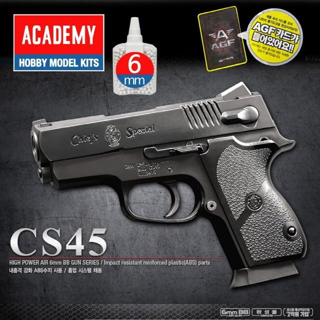 80 다루JJ / 아카데미 CS45 BB탄 권총 완성품 AGF카드 전동건 가스건 권총 슈팅건/BB탄총(14세이상) 퍼팩트권총