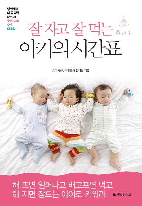 잘 자고 잘 먹는 아기의 시간표:당연해서 더 중요한 0-2세 수면 교육 수유 이유식, 한빛라이프