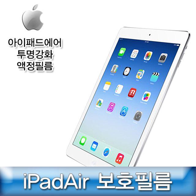 사용 가능 커버필름 I-Pad에어 타블릿PC 고광택, 이 상품이 마음에 들어요