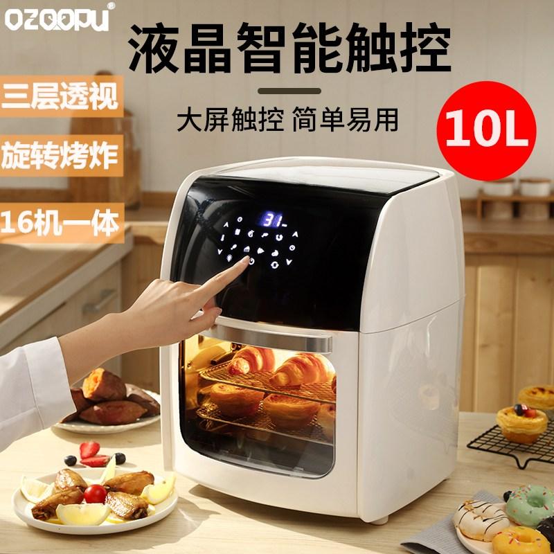 10L 대용량 에어프라이어 가정용 튀김기 주방가전 에어프라이기 소형 프라이어 조리도구, 흰색