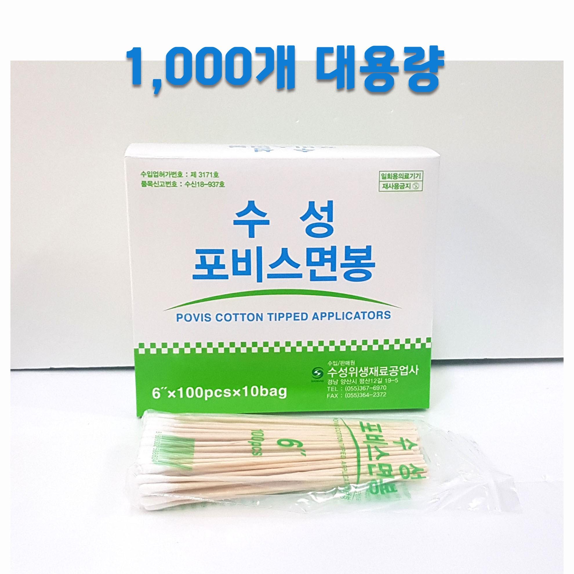 수성 포비스 솜면봉 긴면봉 15cm 1 000개, 1000개입 (POP 5056566117)