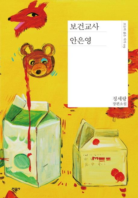 보건교사 안은영:정세랑 장편소설, 민음사