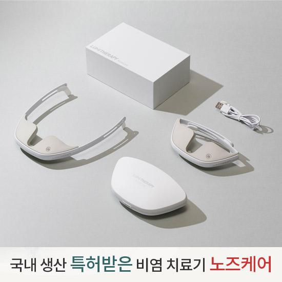 노즈케어 루미테라피 비염치료기 LN-01W, 1세트