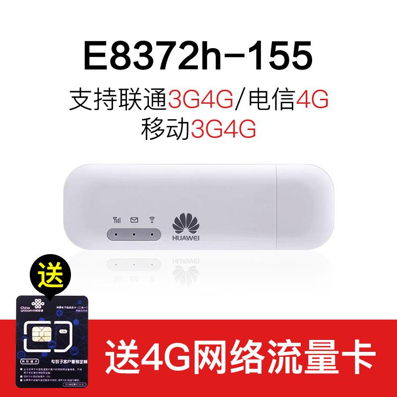 유무선공유기 화웨이 휴대용 wifi이동 전신 4g무선 라우터 온라인 이동, T06-화웨이 WiFi2Mini(3망 4G고속)