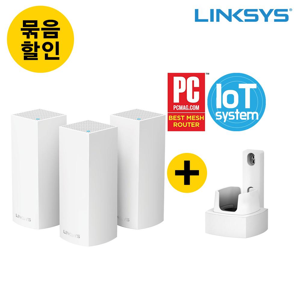 링크시스 벨롭 묶으할인 메시 와이파이 Wi-Fi 트라이밴드 기가비트 공유기 AC6600 무선공유기 3팩+벽면거치대, 세트할_WHW0303-KR+WHA0301