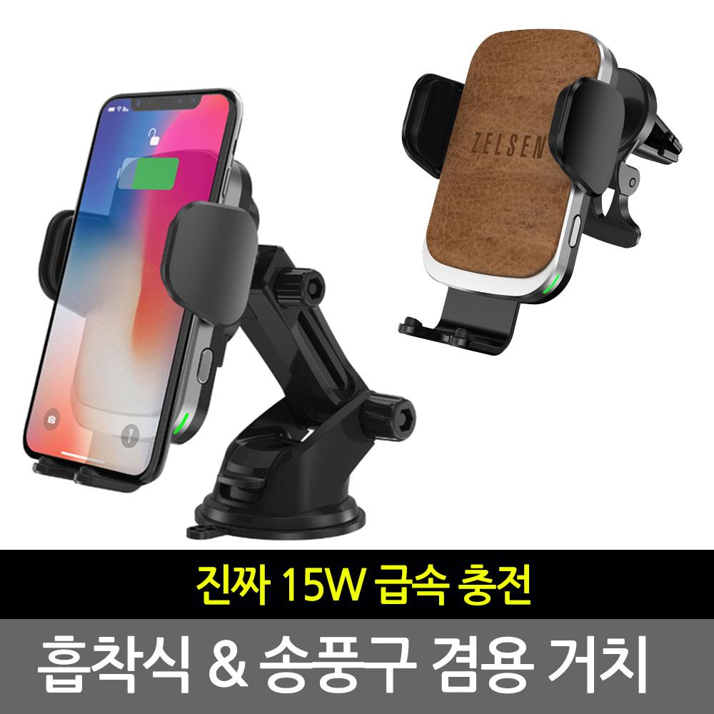 젤센 차량용 15W 급속 무선 충전 핸드폰 스마트폰 충전기 거치대 FOD, 충전 거치대