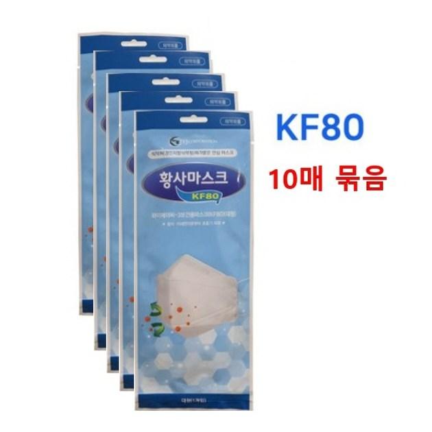 KF80 마스크 대형1매 와이제이씨 3보건용마스크 황사마스크 10매, 10개