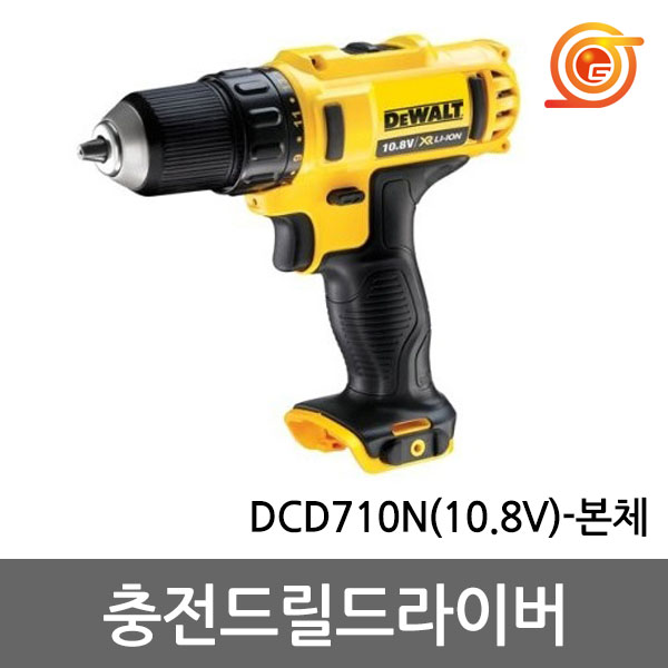 디월트 DCD710N 충전드릴 10.8V 본체 DCD710D2T베어툴 2단속도조절 (POP 310670909)