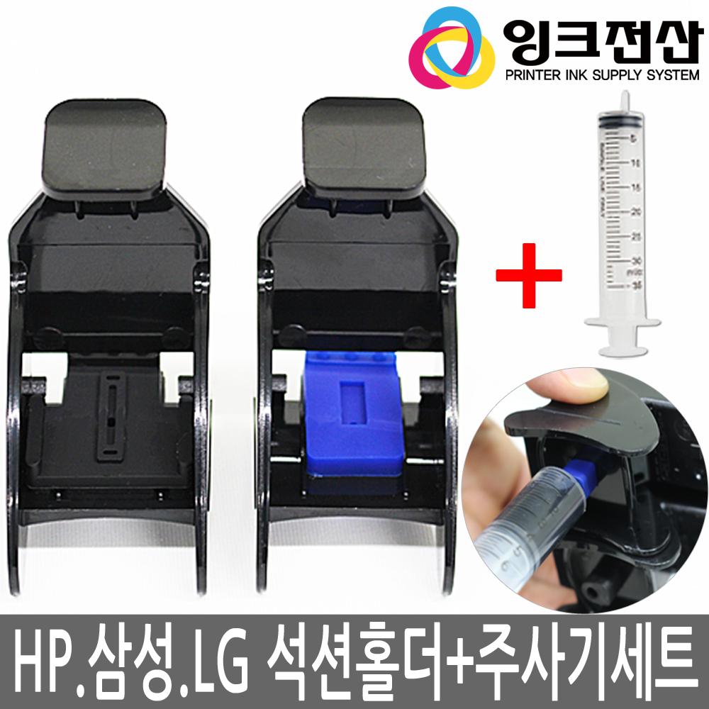 잉크전산 HP 삼성 LG 석션홀더 무한잉크 카트리지 주사기 헤드 수리, 1개, 석션홀더 검정.칼라 1개씩 + 주사기세트