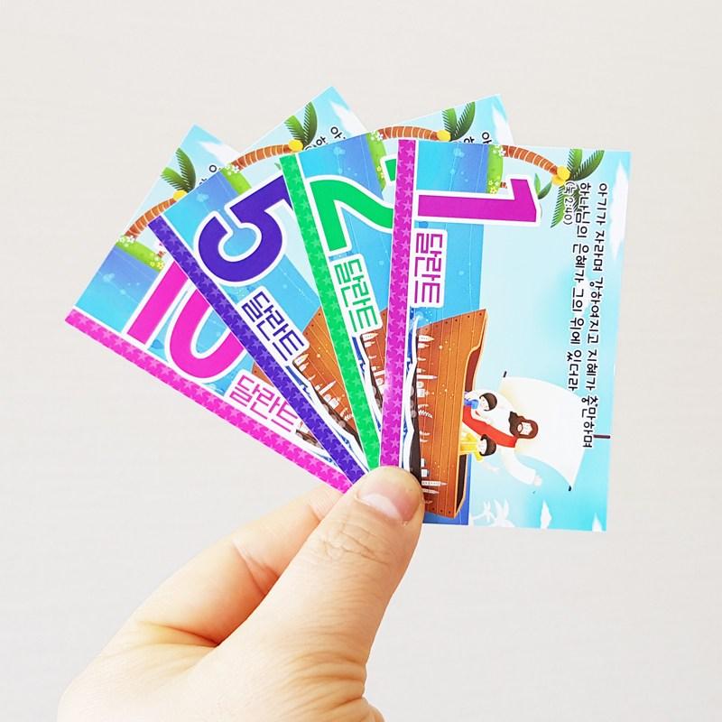 디자인스토리 달란트카드 5 (예수님과 여름을) 카드, 100매, 2달란트