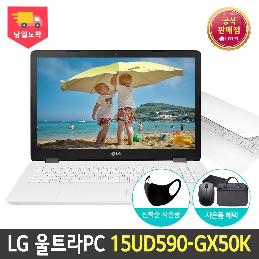 LG 울트라PC 15UD590-GX50K 노트북