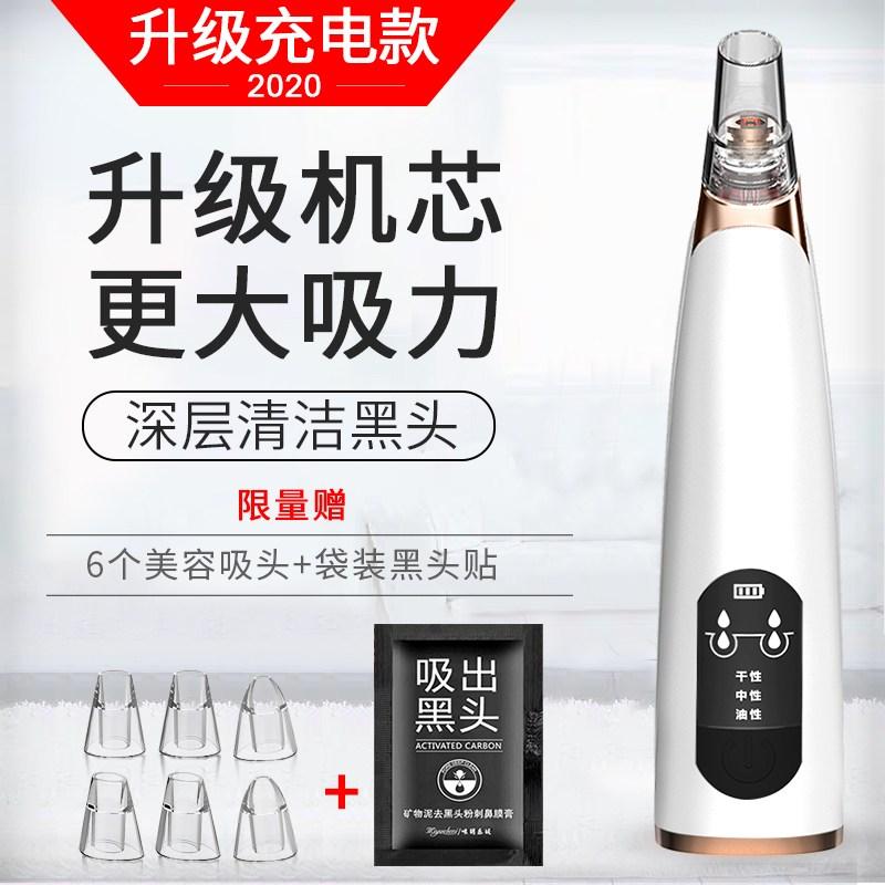 피지 블렉헤드 피지 흡착기 전동피지흡입기 쥐젖제거기 LED, A (2020 년 새로운 기능) 업그레이드 된 충전 버전 [선물 6 흡입 헤드 + 여드름 스티커]