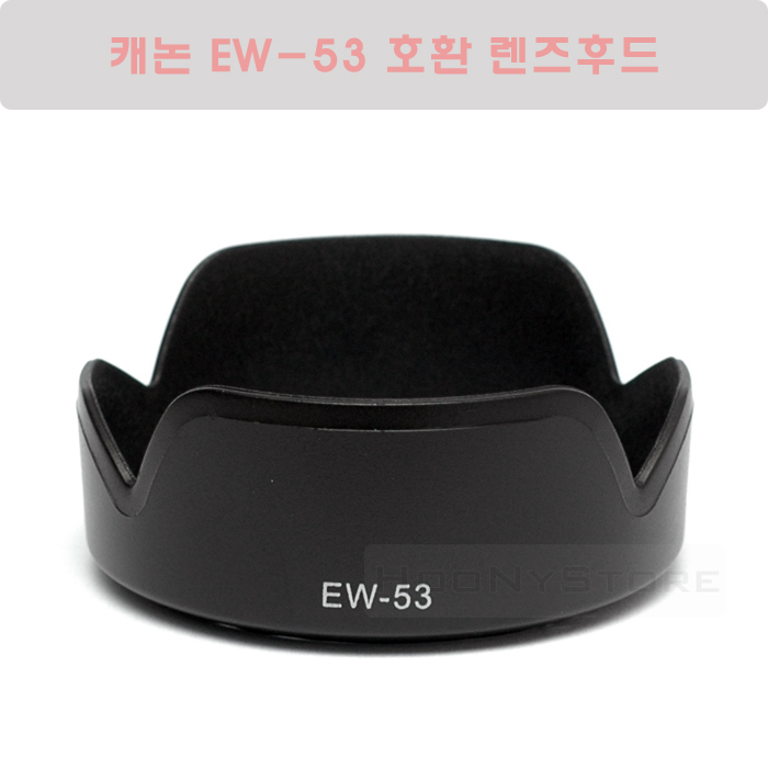 캐논 EW-53 호환 렌즈후드/EF-M 15-45mm IS STM 렌즈 후드 - EOS M50/M100/M10/M5/M3 번들렌즈 후드, 단일상품