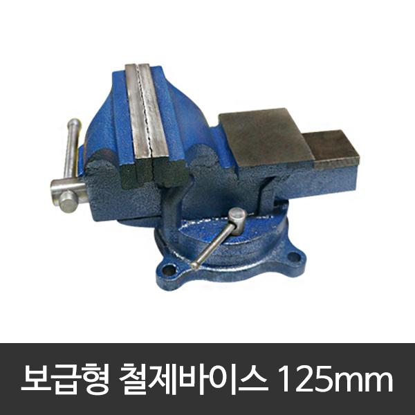[ 호가 ] 철제바이스 탁상용바이스, 탁상용 바이스 - 125mm