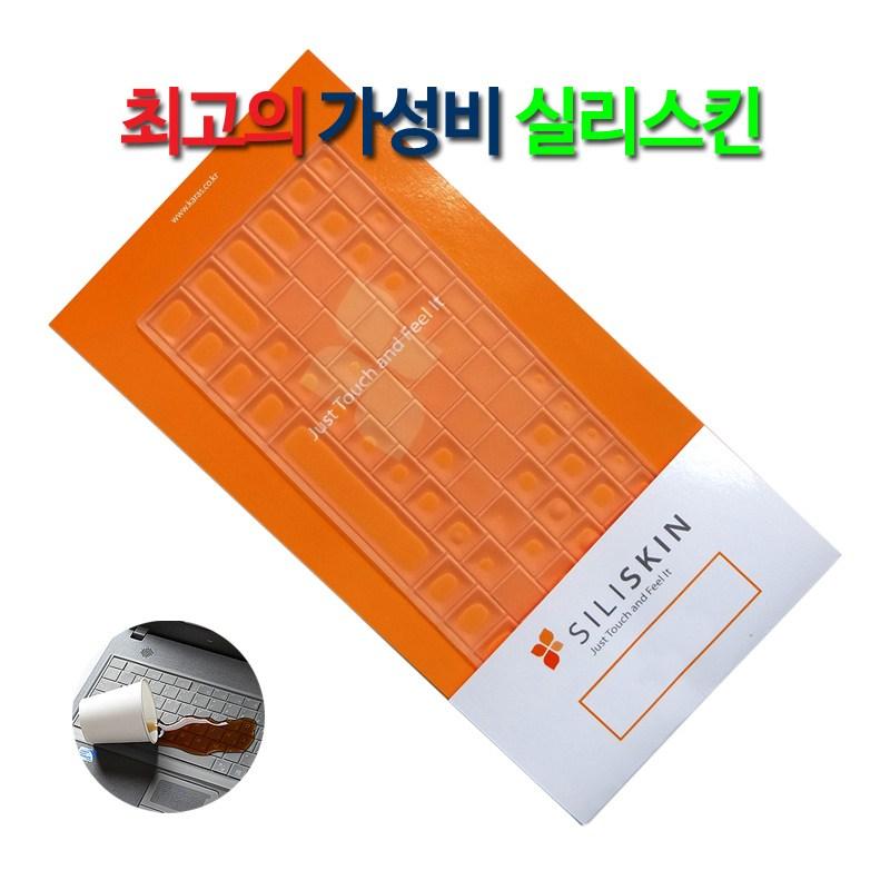 실리스킨 파인스킨 컬러스킨 삼성 갤럭시북 이온 NT950XCJ 시리즈용 키보드 키스킨, 1개입, 실리스킨 A Type(반투명)