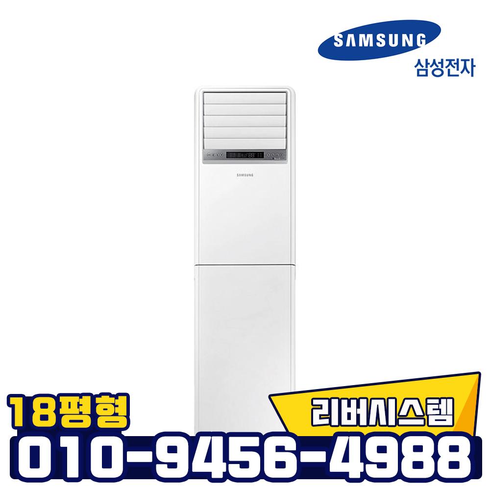 삼성 인버터 스탠드 냉난방기 AP07J7194EA 18평형 업소용 냉온풍기