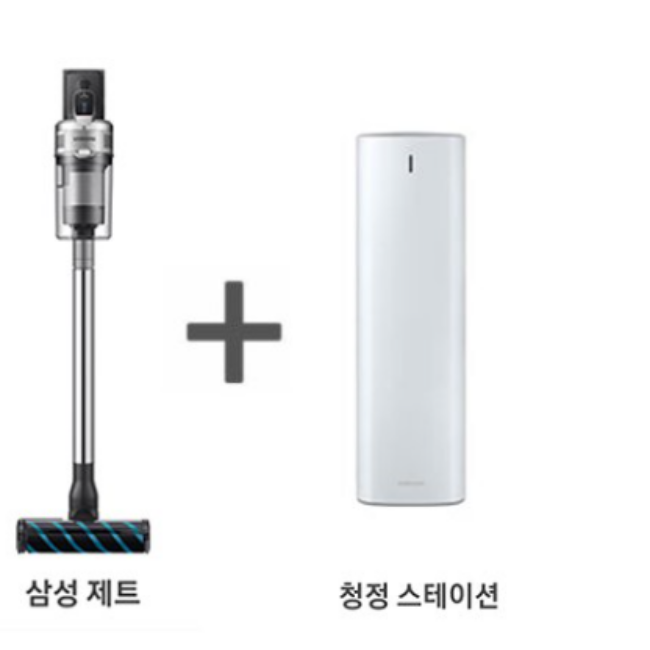 삼성 삼성전자 제트 VS20T9277Q3CS 청정스테이션 패키지 550W 스틱청소기, 삼성전자 제트 2.0