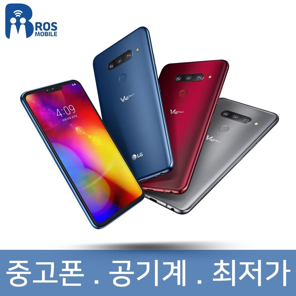 LG V40 공기계 업무폰 학생폰 게임폰 중고 중고폰, V40 블루 B+급 128G 확정기변, 중고폰 공기계 3사호환