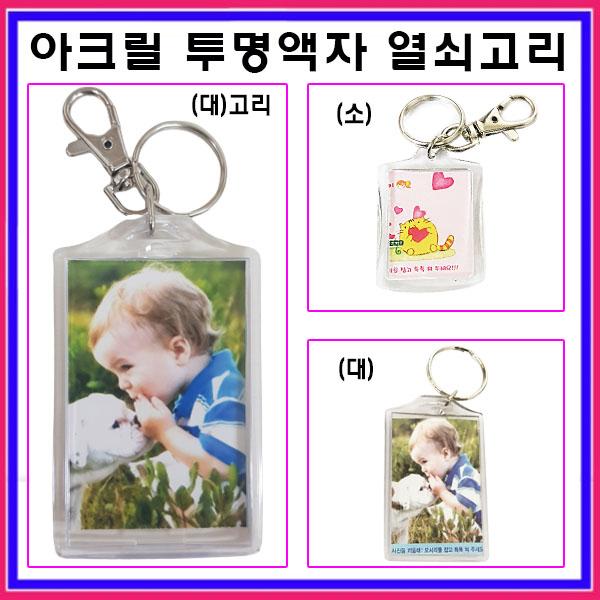 뽀이소 투명액자 사진 열쇠고리 아크릴 스티커, 소