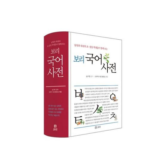 [보리] 보리 국어사전_2020년 개정판, 없음