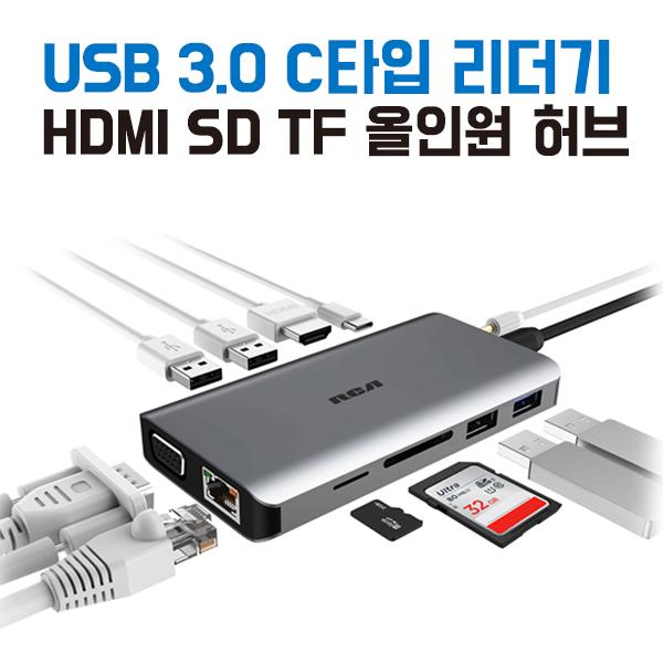 RCA C116 C타입 USB 3.0 올인원 허브 멀티포트 HDMI, 그레이