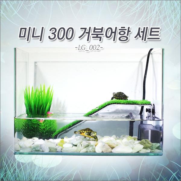 피알피쉬 미니 300 거북이 어항 세트 LG_200, 옥자갈, 추가안함, 추가안함
