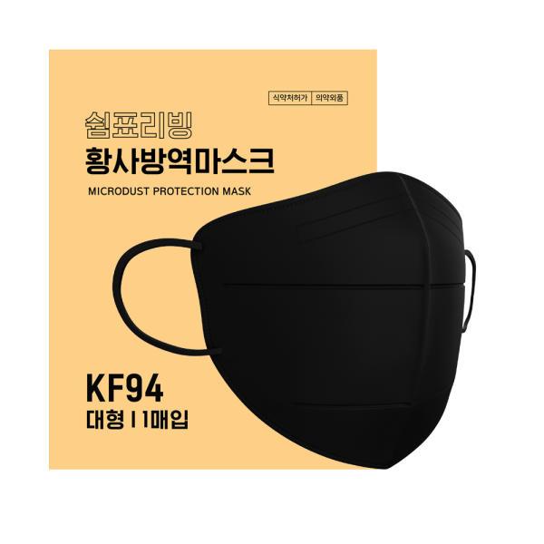 국산 KF94 새부리형 쉼표리빙 마스크 30매 대형 블랙 화이트 개별포장, 30매입