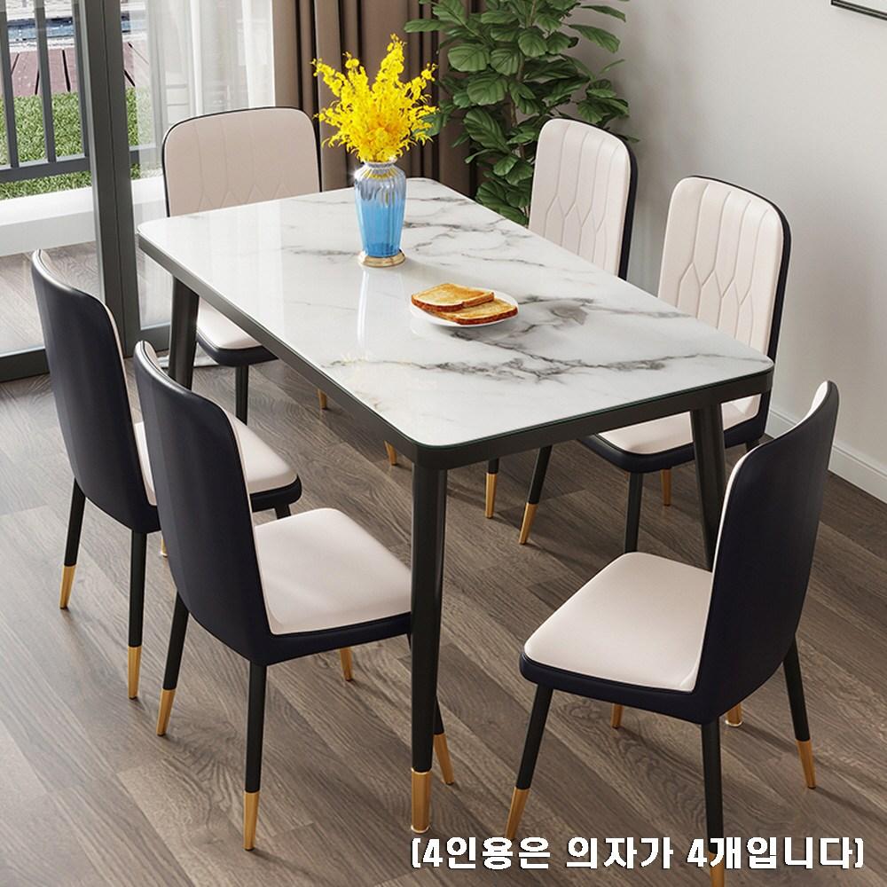 아우스 AL 6인용 4인용식탁세트 대리석무늬 강화유리식탁 세트 모던식탁의자 북유럽풍식탁 다이닝테이블 식탁세트의자, 4인식탁의자세트(화이트)100x60cm