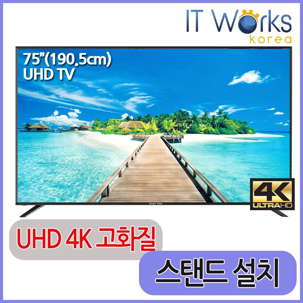 MOTV 750S UHD 4K 삼성정품패널 전문기사방문설치, MOTV 75인치 UHD 4K