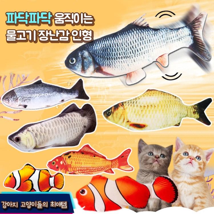 햄볶는스토어 파닥파닥 움직이는 물고기 장난감 인형 고양이 강아지, 빨간 잉어