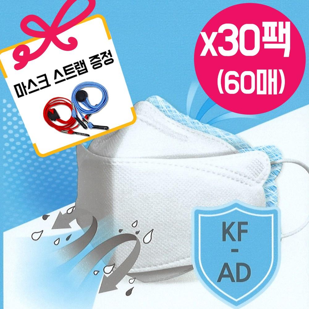[에어퀸비말차단마스크] 대형 60매 (30팩) / 사은품 마스크스트랩