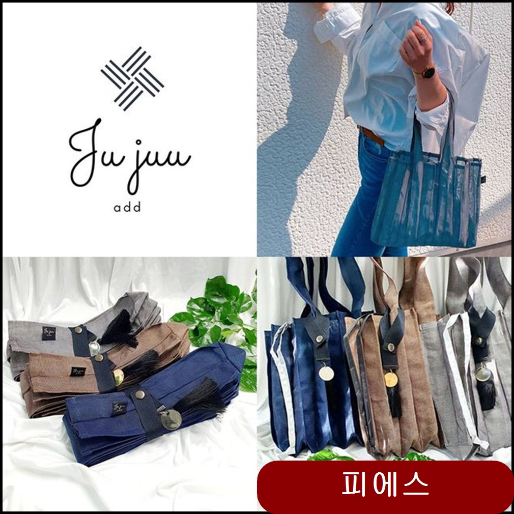 Jujuu에코 주름가방과 파우치 세트 에코 jujuu 주주 플리츠가방 주름니트가방 gnia 네이비+실버