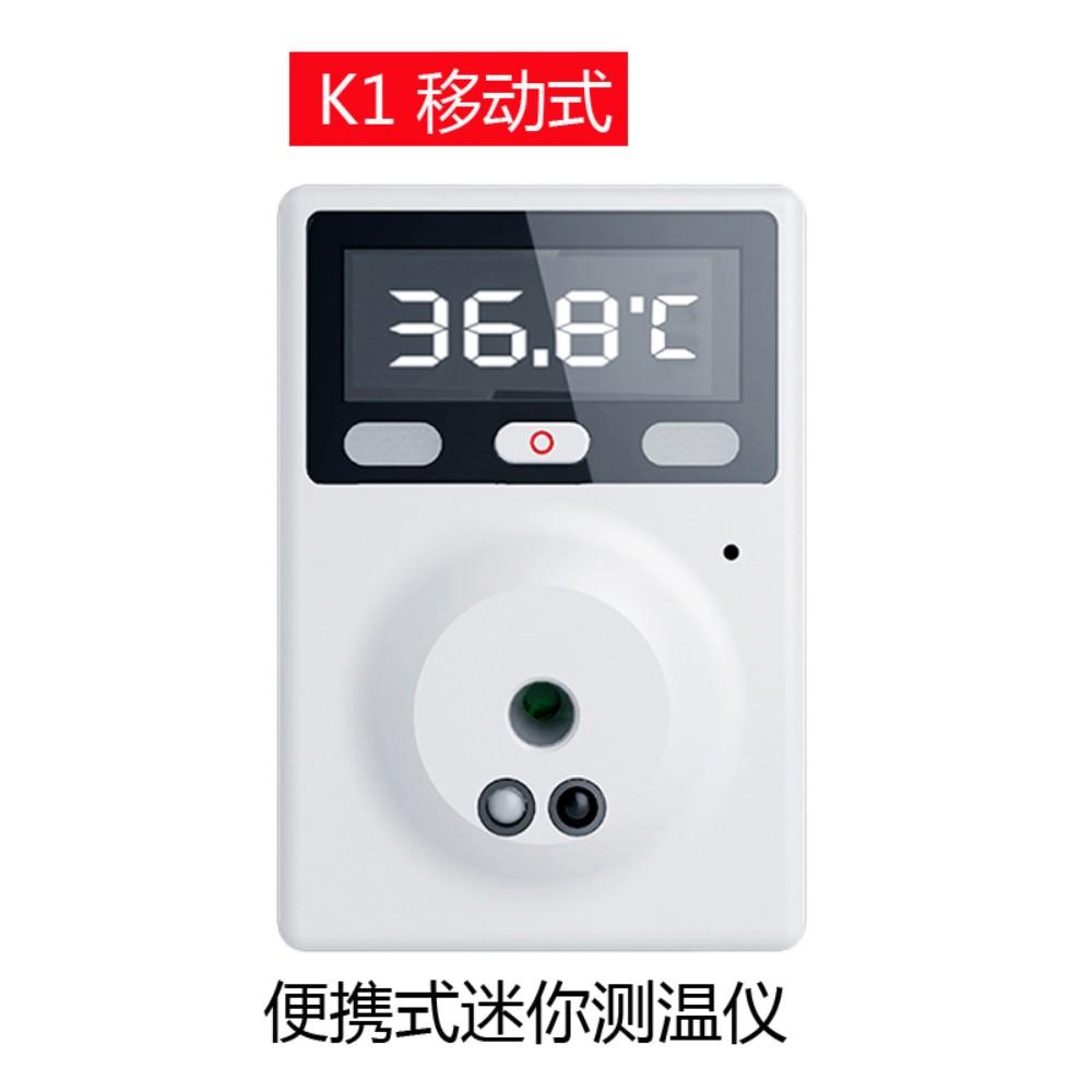 안면인식 얼굴인식 체온측정기 체온계 열체크기계 적외선 온도감지 사무실 공장 학교 식당 온도체크, K1개