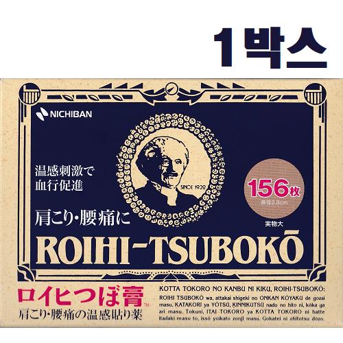 동전패치파스 156매, 1개