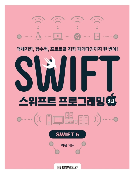 스위프트 프로그래밍: Swift 5:객체지향 함수형 프로토콜 지향 패러다임까지 한 번에!, 한빛미디어