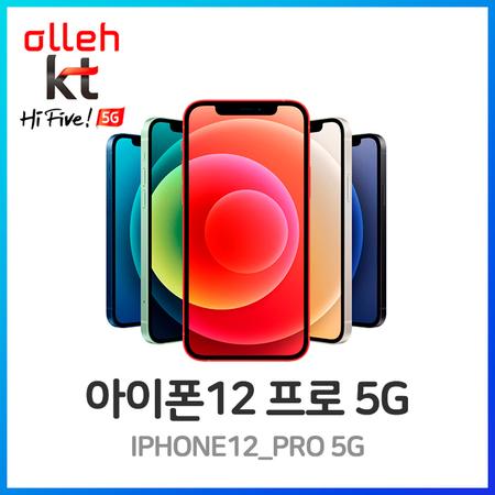 사전예약 APPLE 아이폰12 프로 5G 128GB KT 완납 (번호이동 공시지원), 상세페이지참조0, 번호이동_선택약정, 상세페이지참조0