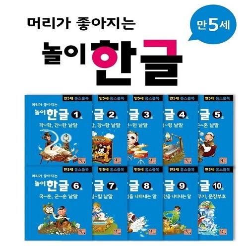 홈스쿨 워크북 만5세 한글3단계 10권세트