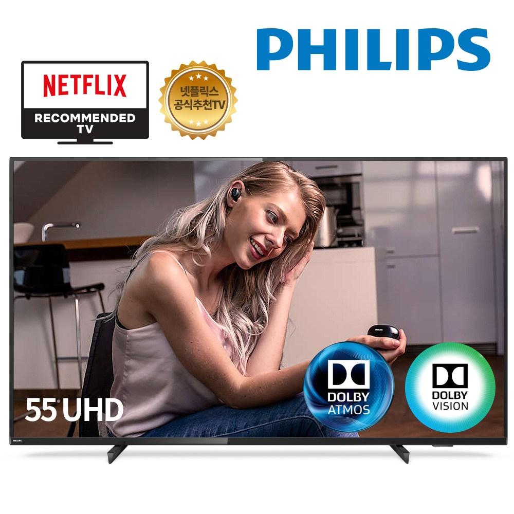 필립스 55인치 UHDTV 55PUN6784 스마트 넷플릭스 4K HDR 돌비, 스탠드형