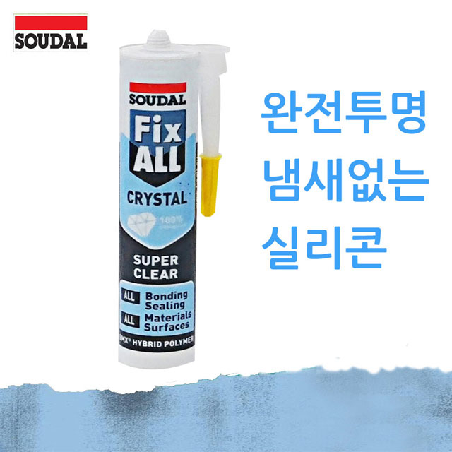 수달 픽스올 냄새없는 300% 방수 탄성 항균 고투명 강력접착실리콘 Soudal Fixall Crystal (크리스탈) 슈퍼투명, 1개